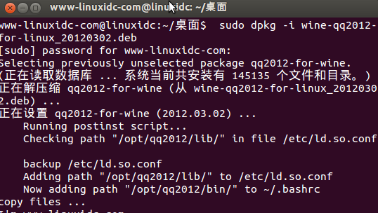 qq for linux 安装