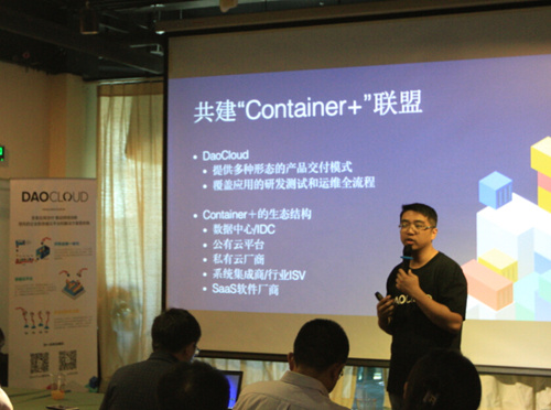 """Linux:DaoCloud与合作伙伴共建 """"Container+联盟"""""""